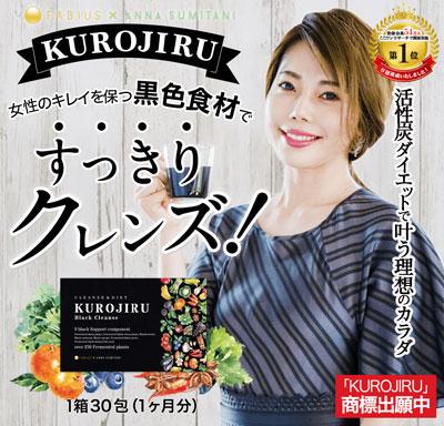 KUROJIRU