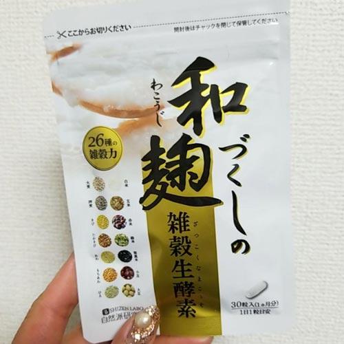 和麹づくしの雑穀生酵素 初回1袋、2回目以降2袋 チャレンジコース