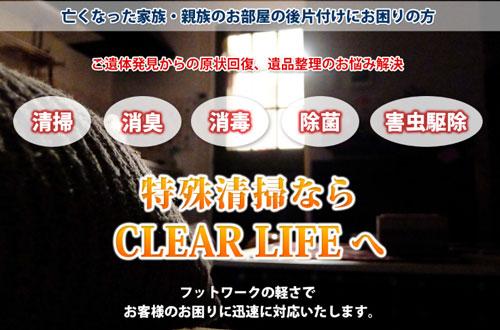 関東の特殊清掃のことは株式会社 CLEAR LIFE